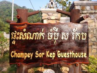 /champeysar-kep-guesthouse-and-bungalows/hotel/kep-kh.html?asq=vrkGgIUsL%2bbahMd1T3QaFc8vtOD6pz9C2Mlrix6aGww%3d