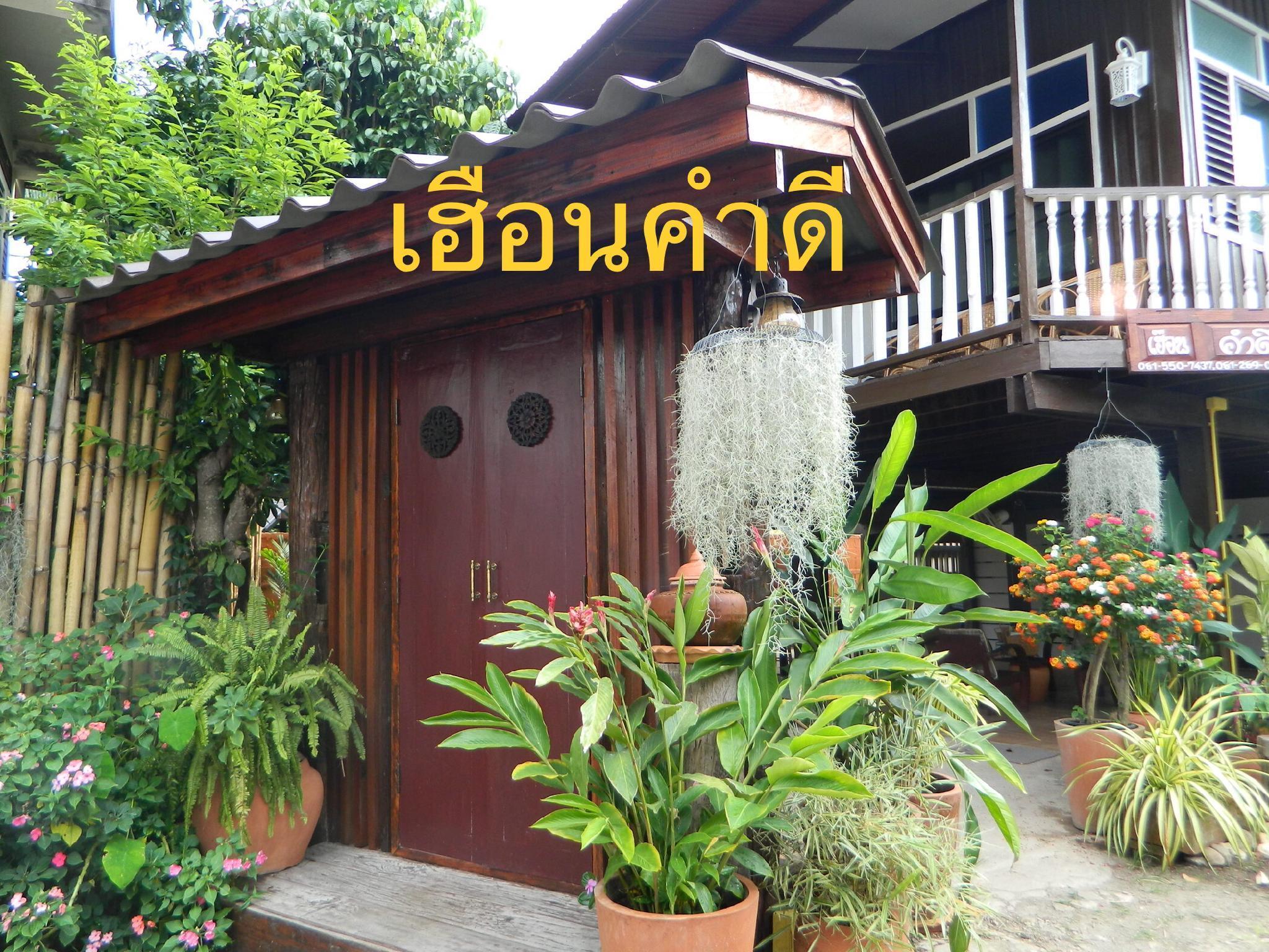 Kumdee Home In Nan