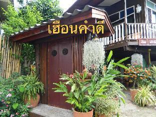 %name Kumdee Home in Nan น่าน