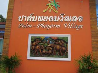 Palm Phayom Village ปาล์มพยอมวิลเลจ