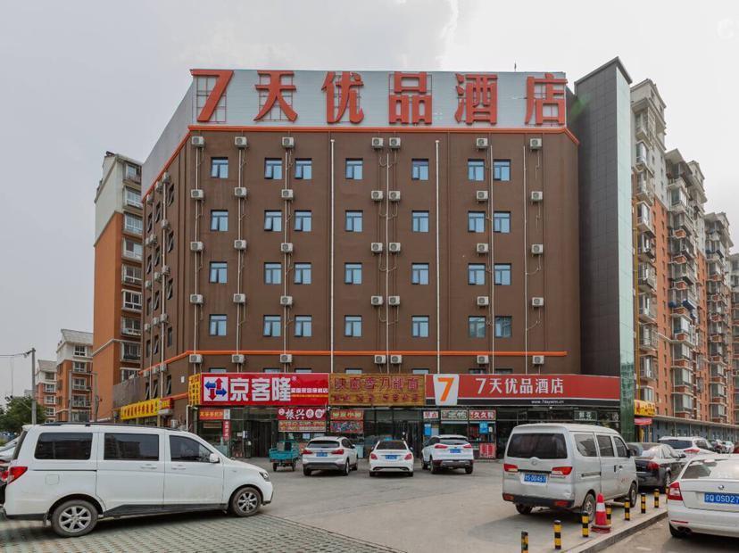 7Days Premium Beijing Maju Bridge Liandong U Valley Branch