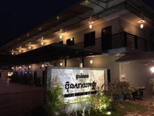 Bunsay Angkor Guesthouse