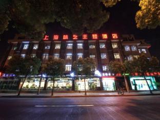 Modified Arts Theme Hotel Shanghai