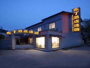Pod Inn Hangzhou West Lake Leifeng Tower