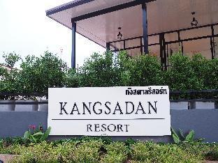 カンサダン リゾート Kangsadan Resort