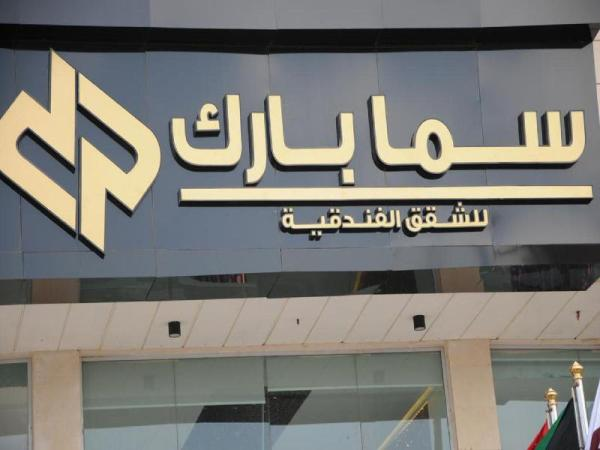 Sama Park Hotel Apartments Jeddah