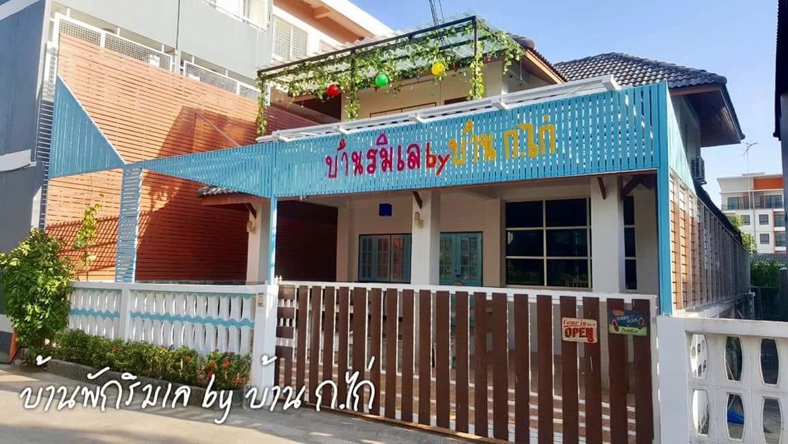 Ban Rim Lay Bangsaen House