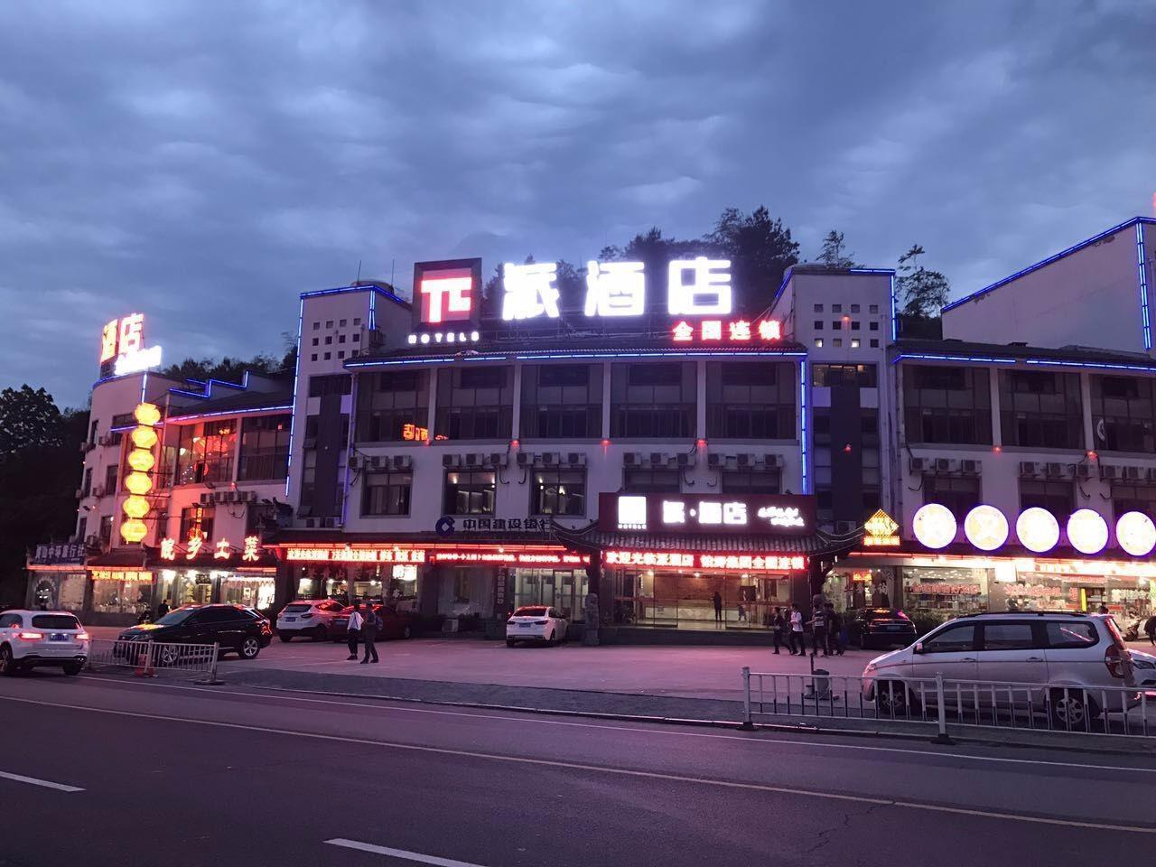 PAI Hotels�Huangshan Scenic Zone South Gate Transfer Center