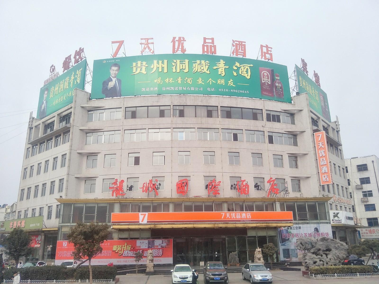 7 Days Premium�Hotel Pei County Longcheng International