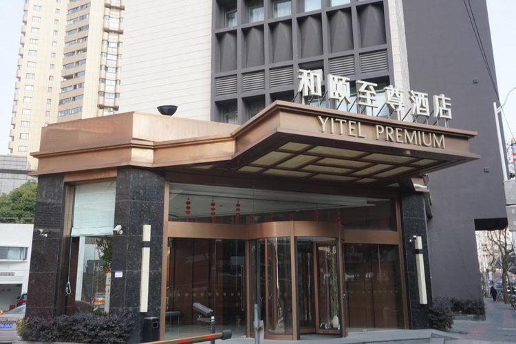 Yitel Shanghai Zhongshan Park