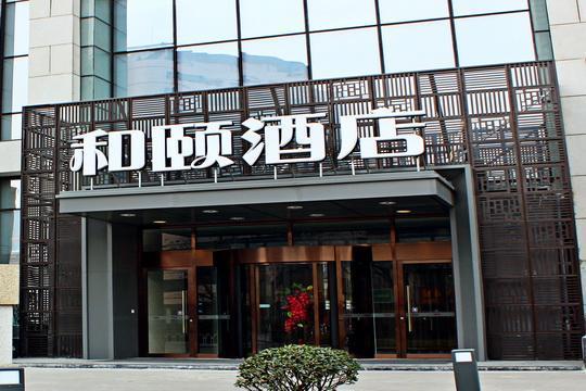 Yitel Shijiazhuang Letai Center