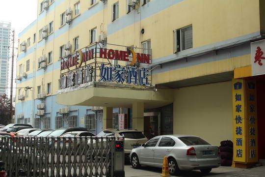 Home Inn Hotel Nanjing Jiefang Road