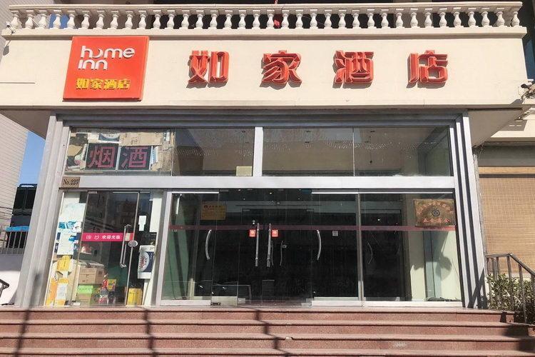Home Inn Hotel Tianjin Xinkai Road