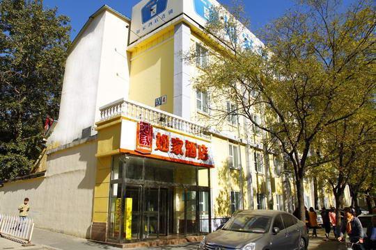 Home Inn Hotel Beijing National Exhibition Center Zuojiazhuang