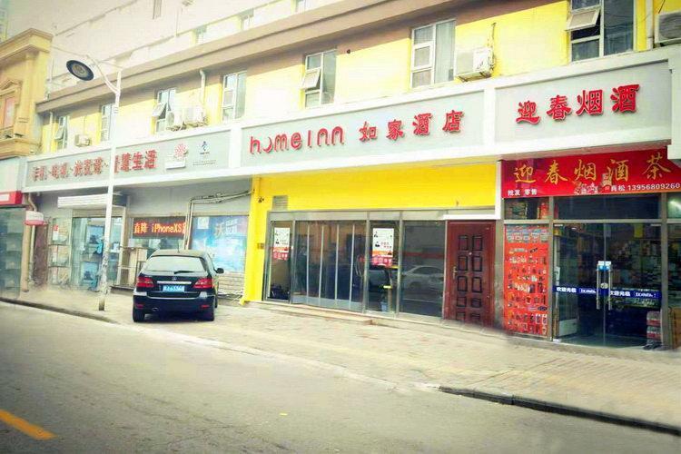 Home Inn Hotel Tianjin Qixiangtai Road