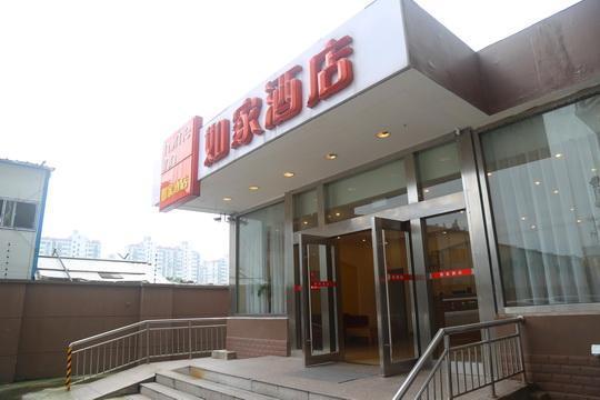 Home Inn Hotel Shanghai Wujing