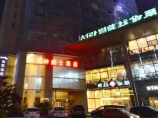 Xian Poseidon Visa Hotel