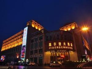 關於廣州嘉爾登大酒店 (Guangzhou J.R.D Hotel)