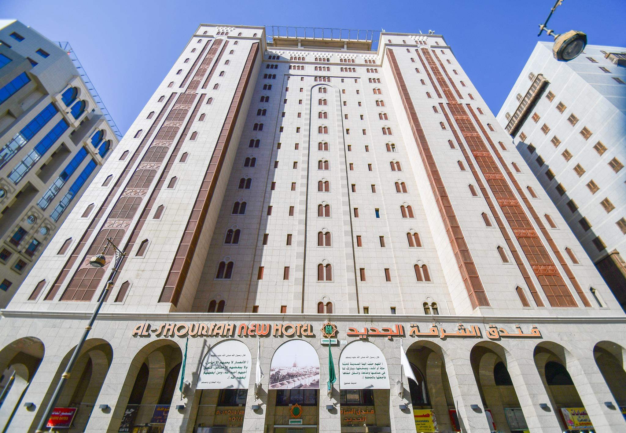 Al Shourfah Hotel Madinah