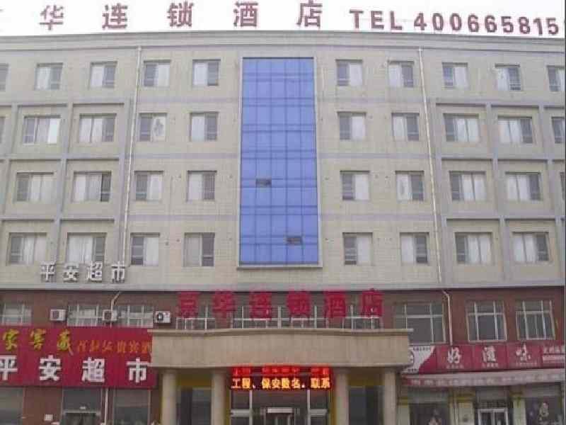 Jinghua Hotel Dingzhou Train Station