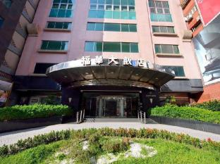 /fr-fr/howard-plaza-hotel-hsinchu/hotel/hsinchu-tw.html?asq=jGXBHFvRg5Z51Emf%2fbXG4w%3d%3d