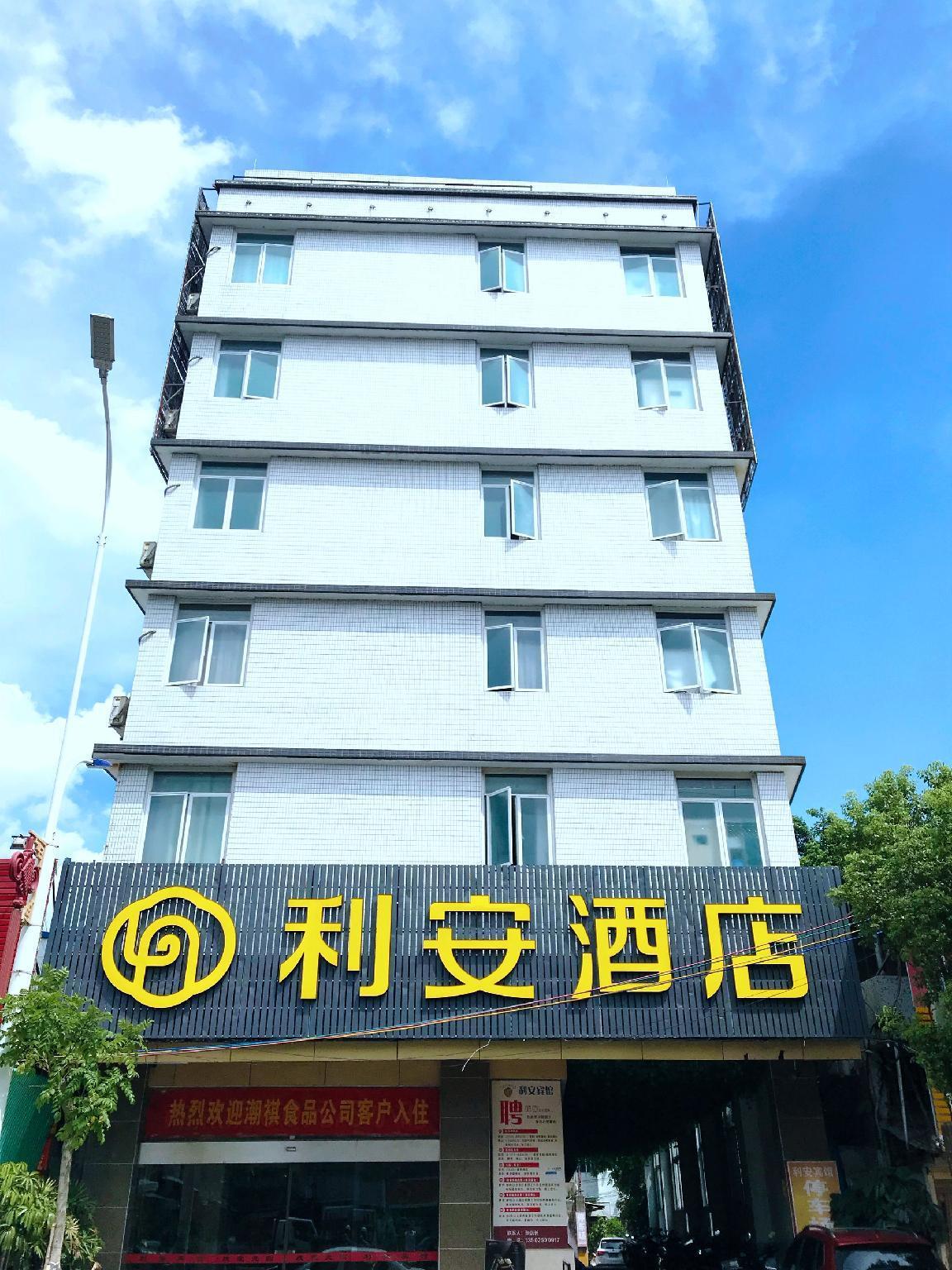 Li An Hotel Chaozhou Chaoshan High Speed Rail Station Branch
