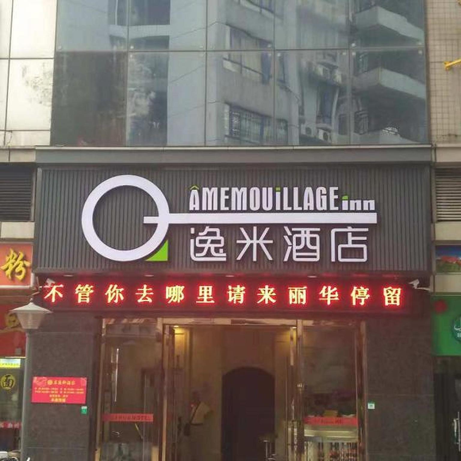 Yimi Hotel Zhongshan Eight Road Branch