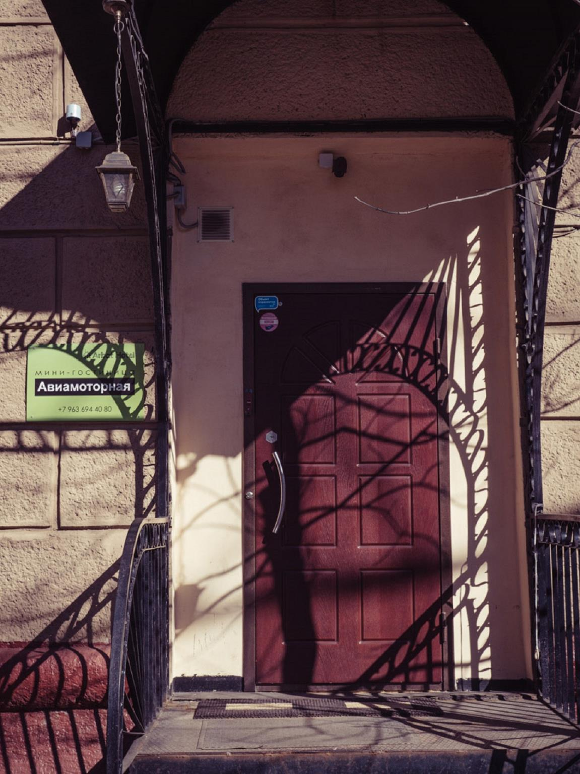 Mini Hotel Aviamotornaya