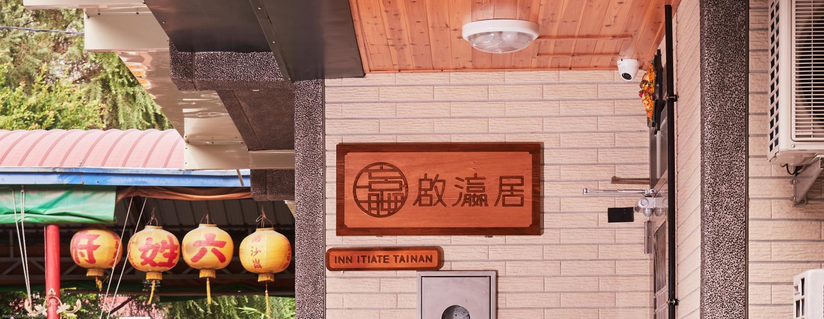 Inn Itiate Tainan