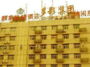Shun Jia Express Xian San Fu Wan Hotel