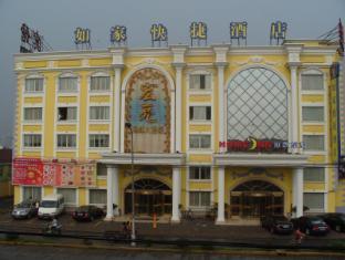 Home Inns Shanghai Caohejing Zhonghuan Caobao Road Branch