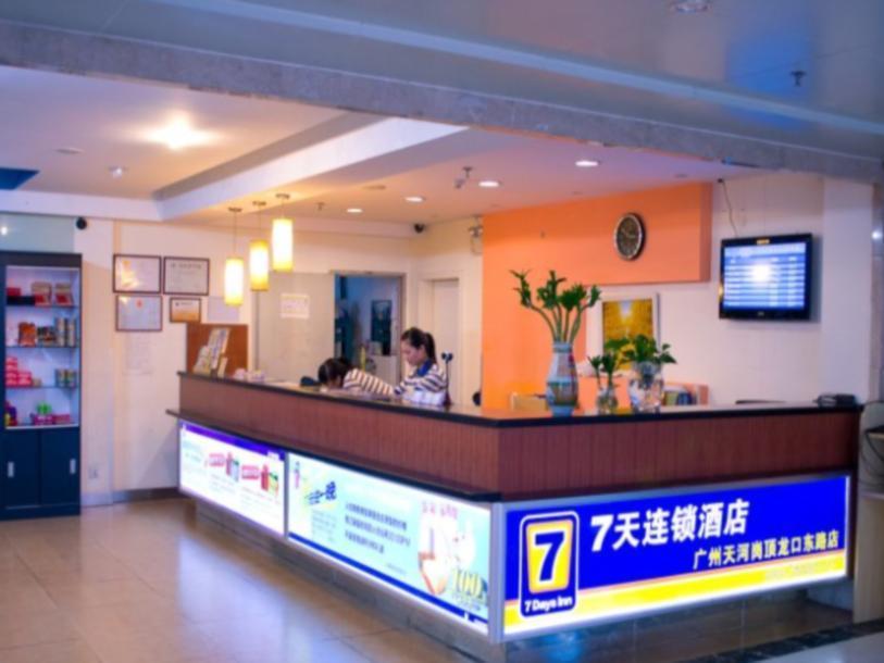 7 Days Inn Guangzhou   East Longkou Road Branch