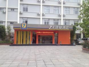 7 Days Inn Xiamen University South Putuo Branch