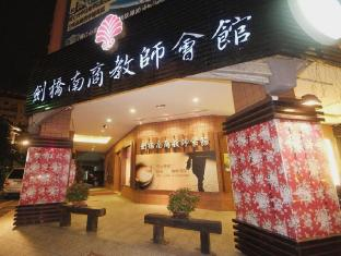 /ms-my/cambridge-confucius-inn/hotel/tainan-tw.html?asq=jGXBHFvRg5Z51Emf%2fbXG4w%3d%3d
