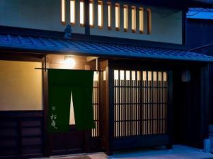 Shouan the Kyoto Machiya Inn