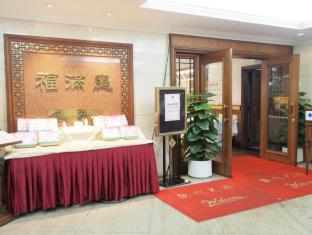 Pousada Marina Infante Hotel Macau - Chinese Restaurant