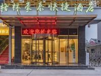 GreenTree Inn Beijing Daxing District Huangcun West Street Metro Station