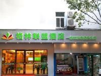 GreenTree Alliance Hotel Sanya 1st Market