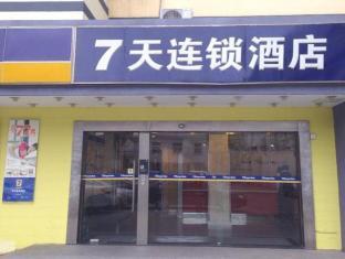 7 Days Inn Shanghai Guilin Road Subway Station Branch