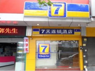 7 Days Inn Haiyin East Lake Metro Station Branch