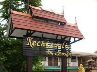 Kech Kewalin House เก็จเกวลิน เฮาส์
