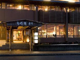 Keishokan Sazanamitei Guest House