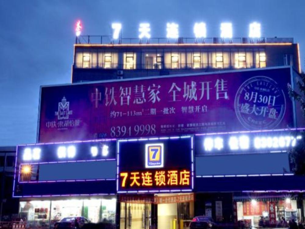 IU Hotel Chengdu Xinfan Furniture Garden Branch