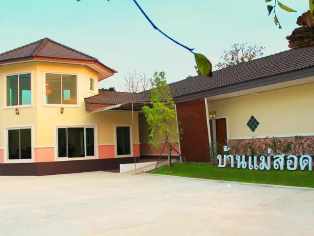 บ้านแม่สอด บูทิค รีสอร์ท – Baan Maesot Boutique Resort