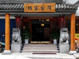 Xian Ancient City Yi Jia Inn