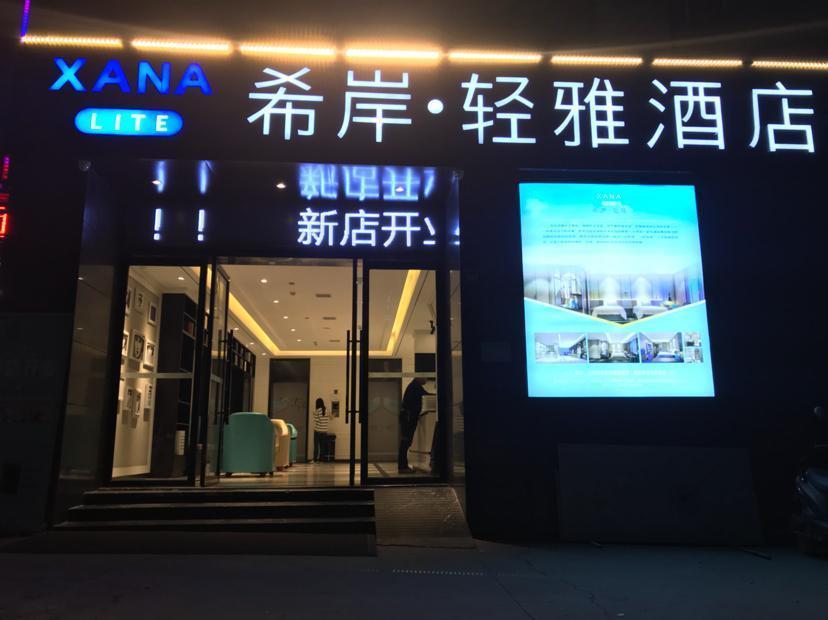 Xana LiteNanchang Changbei Jiangxi University Of Finance And Economics