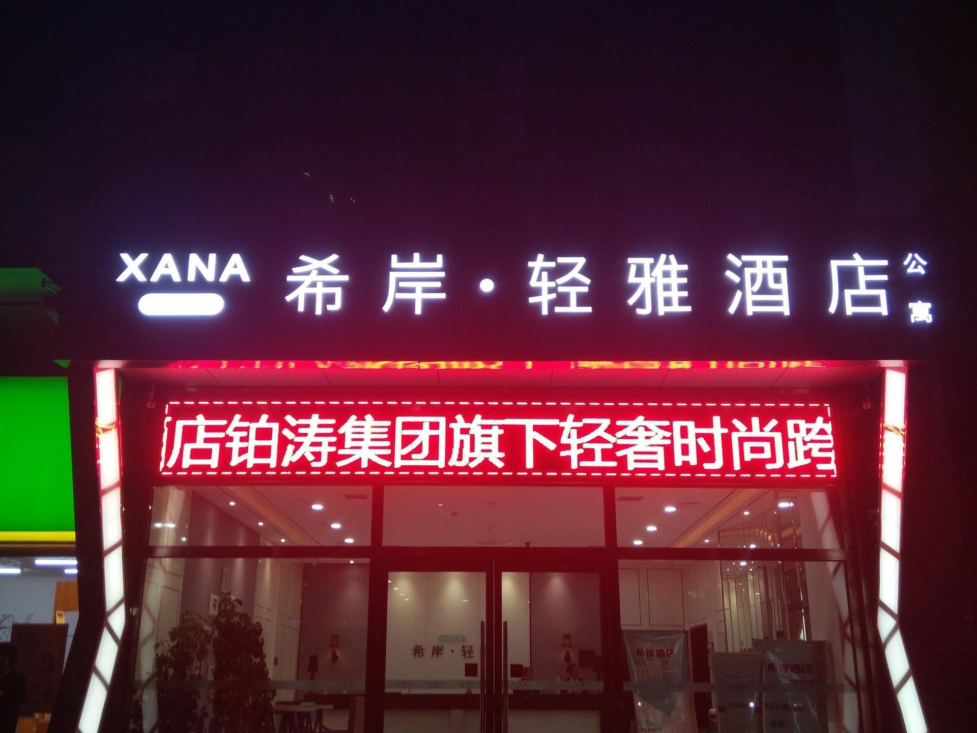 Xana Lite�Sanhe Yanjiao Shou'er Tiancheng