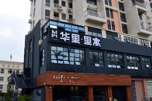 H Life Hotel  Shenzhen Sea World Branch