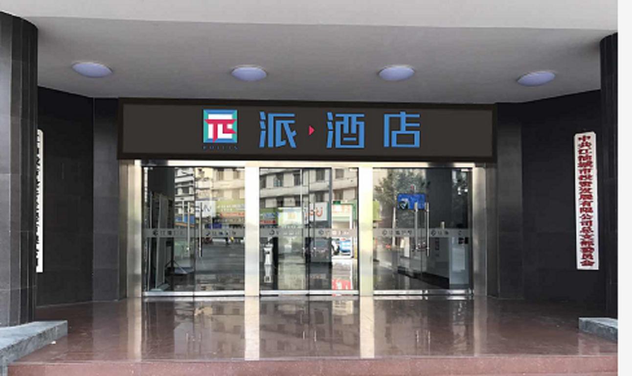 PAI Hotels�Jiangyou Middle Fujiang Road Walmart
