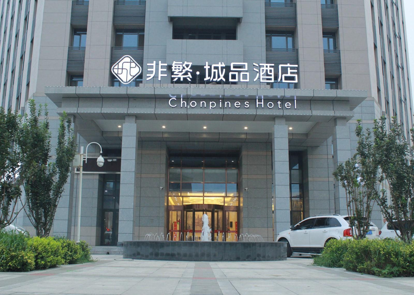 Chonpines HotelsTianjin South Railway Station
